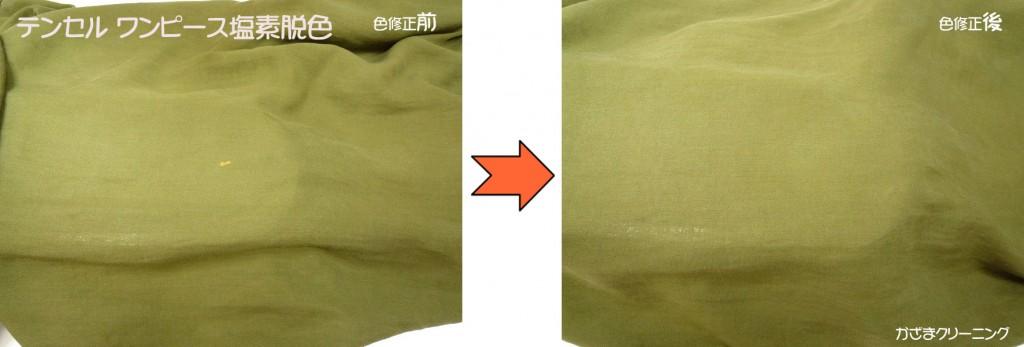 テンセル ワンピース塩素脱色の色修正