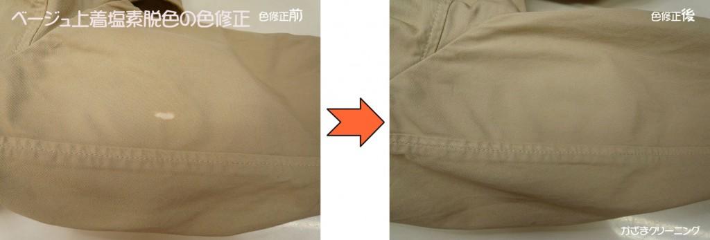 ベージュ上着塩素脱色の色修正