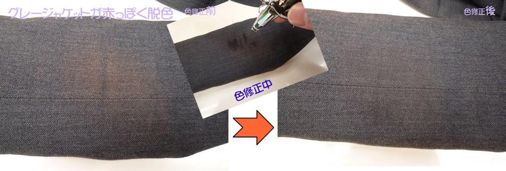赤っぽく脱色したグレージャケットの色修正