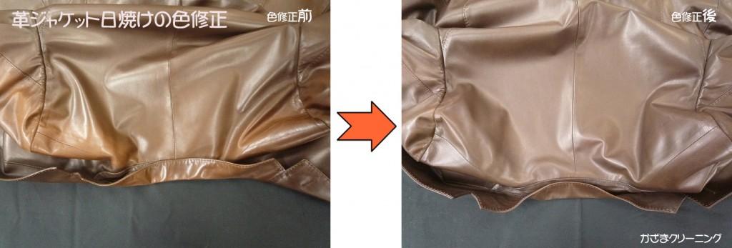 革ジャケット日焼けの色修正