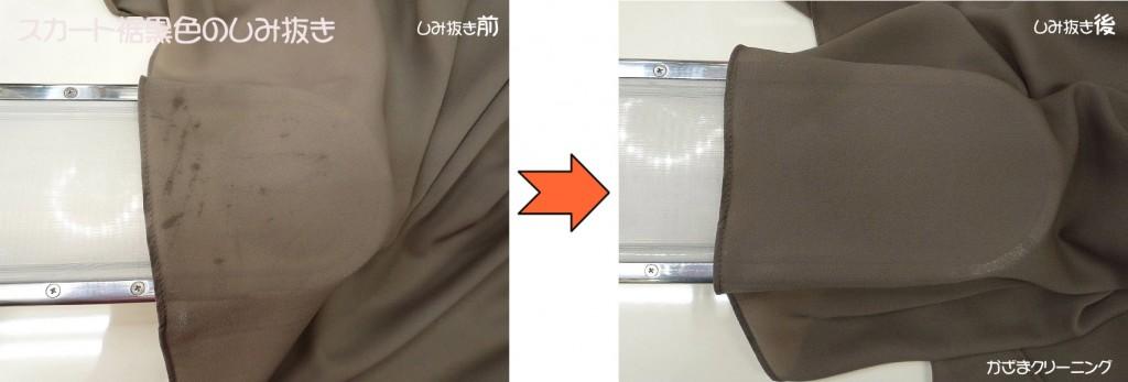スカート裾黒色のしみ抜き