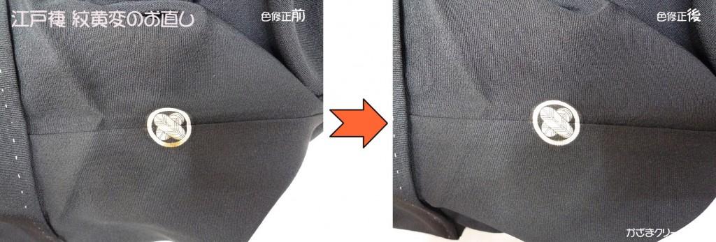 江戸褄紋黄変のお直し