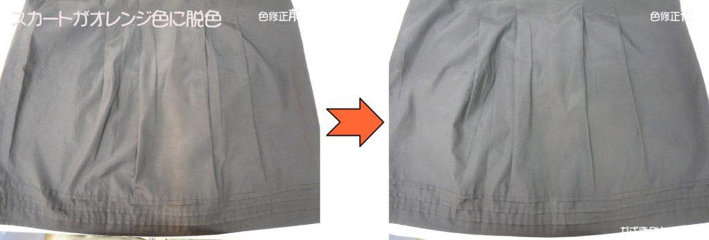 オレンジ色に脱色したスカートの色修正