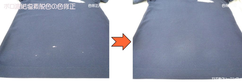 ポロ濃紺塩素脱色の色修正