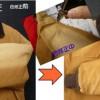 カーハート ジャケット袖日光脱色の色修正
