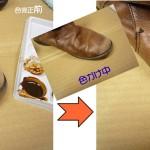 靴のスレ部分に色かけ