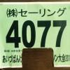 いまどきのマラソン大会