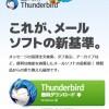 Thunderbird(サンダーバード)の保存先を変更する方法