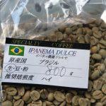 ブラジル豆を明るい茶色に中焙煎
