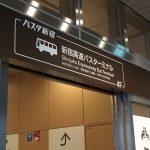バスタ新宿で増発便の出発場所には要注意