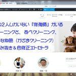 『とっとこシミ太郎』のサイトをワードプレスに移行してみた