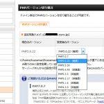 ワードプレスの導入の仕方~Xサーバー編・・・その1