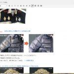 画像の挿入と、メモ帳を使いパスを一括して置換・・・その4