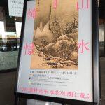 福島県立博物館で雪舟を拝めるとは・・・