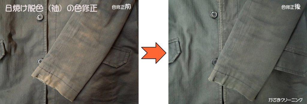 日焼け脱色(袖)の色修正