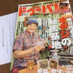 コーヒー焙煎器を自作した事が、ドゥーパ!8月号に掲載されました