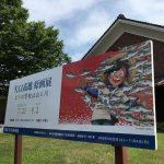 釣りキチ三平の展示会が喜多方美術館で開催中