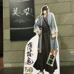 現在、福島県立博物館で『美しき刃たち』開催中
