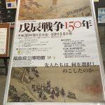 戊辰戦争150周年が福島県立博物館で開催中