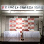 西田敏行 福島県県民栄誉賞表彰式&トークセッション