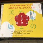 日本のわざと美/展(福島県立博物館)
