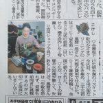 2018年11月15日付け福島民報に、自作したコーヒー焙煎器が掲載されました
