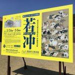 『若冲』福島県立美術館にて開催中