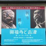 興福寺と会津 ~ 徳一がつないだ西と東 ~ 福島県立博物館にて開催中