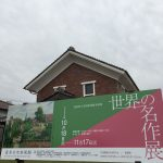 喜多方市美術館で30年ぶりにご対面