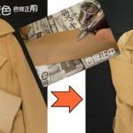 イネド カシミアコート袖口日光変色の色修正