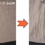カビハイターで脱色したワンピースの色修正
