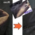 黒コート袖日光退色の色修正