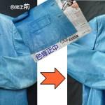 青色革スーツの色修正
