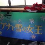 アナ雪のタイトル完成