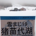 アルツ磐梯スキー場 ~雪まじ19~