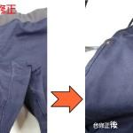 白っぽく脱色したズボンの色修正