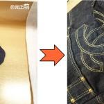 シャネル布鞄の色修正
