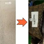 モリ・ハナエ 合成皮革劣化の修正