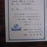 スイミング7級進級テスト