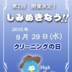 『しみぬきなう』 9月29日開催