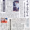 福島民友新聞社に掲載