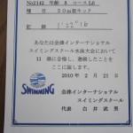 11級スイミング進級テスト