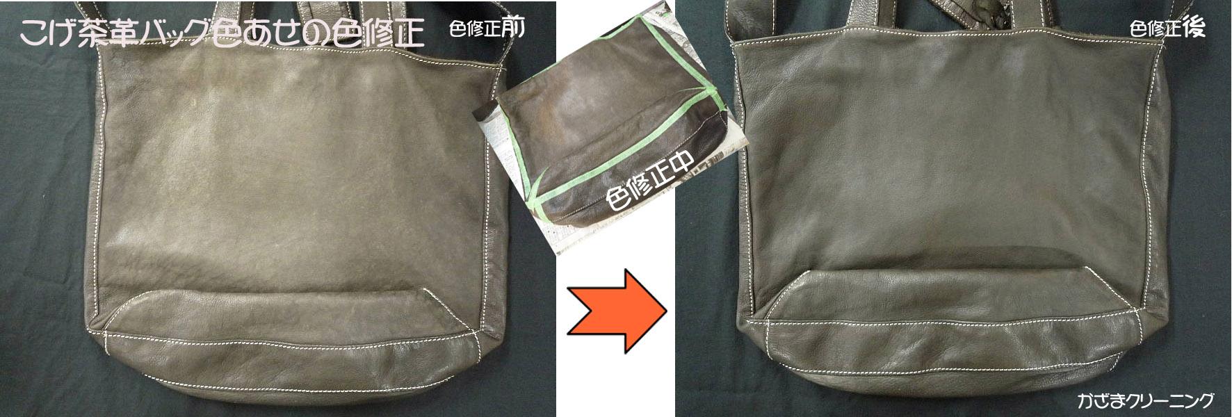 革バッグを同じこげ茶色に色修正