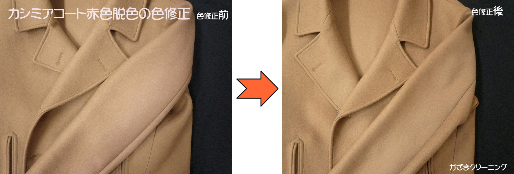 カシミアコート袖赤色脱色の色修正