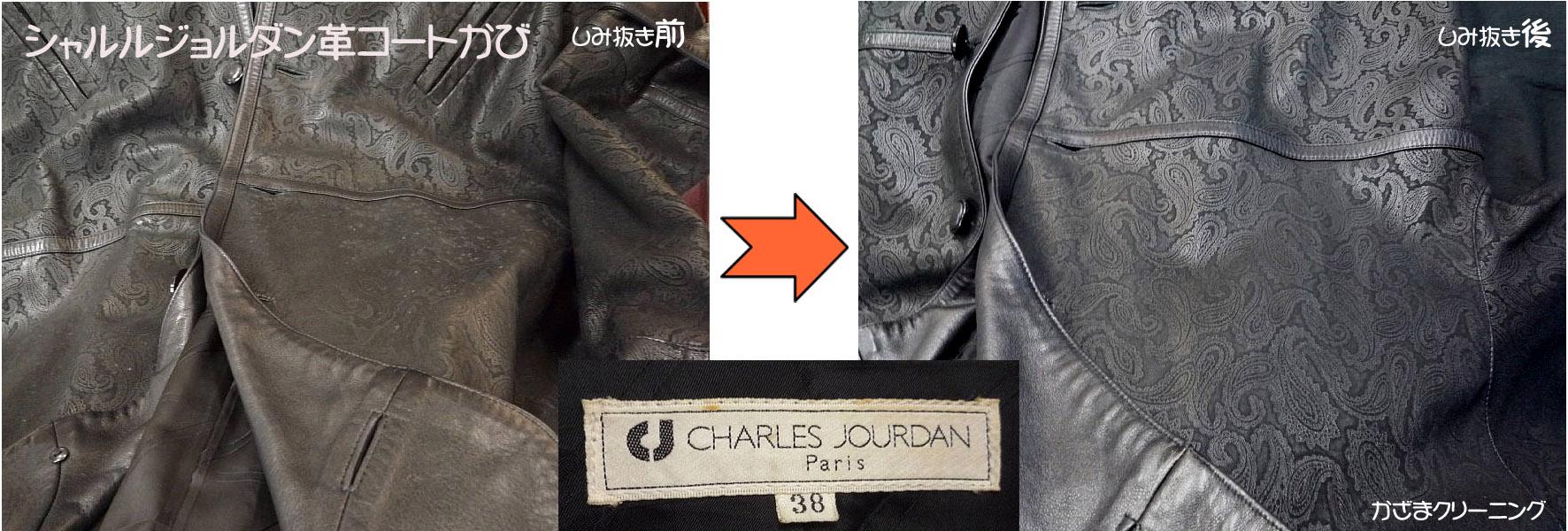 シャルルジョルダン革コート白ガビの除去