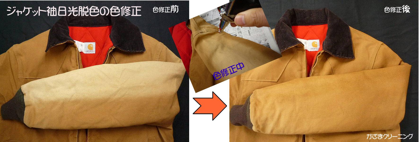 ジャケット袖日光脱色の色修正
