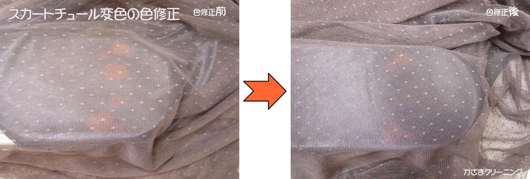 スカートチュール変色の色修正