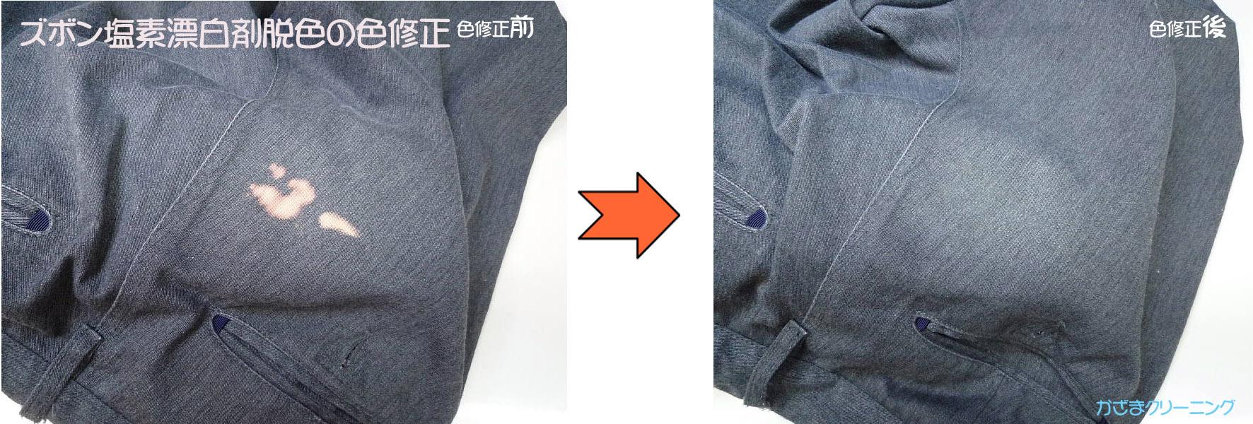 ズボン塩素漂白剤脱色の色修正