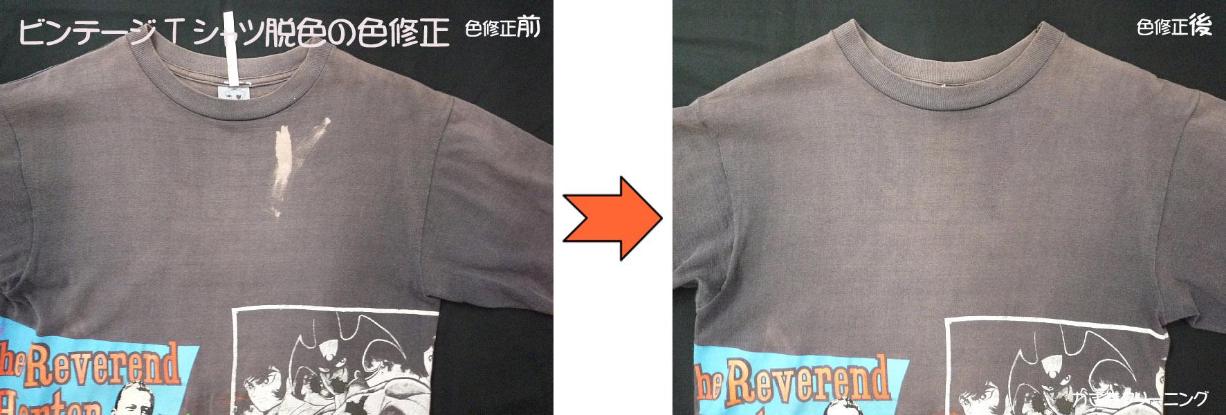 ビンテージ Tシャツ脱色の色修正