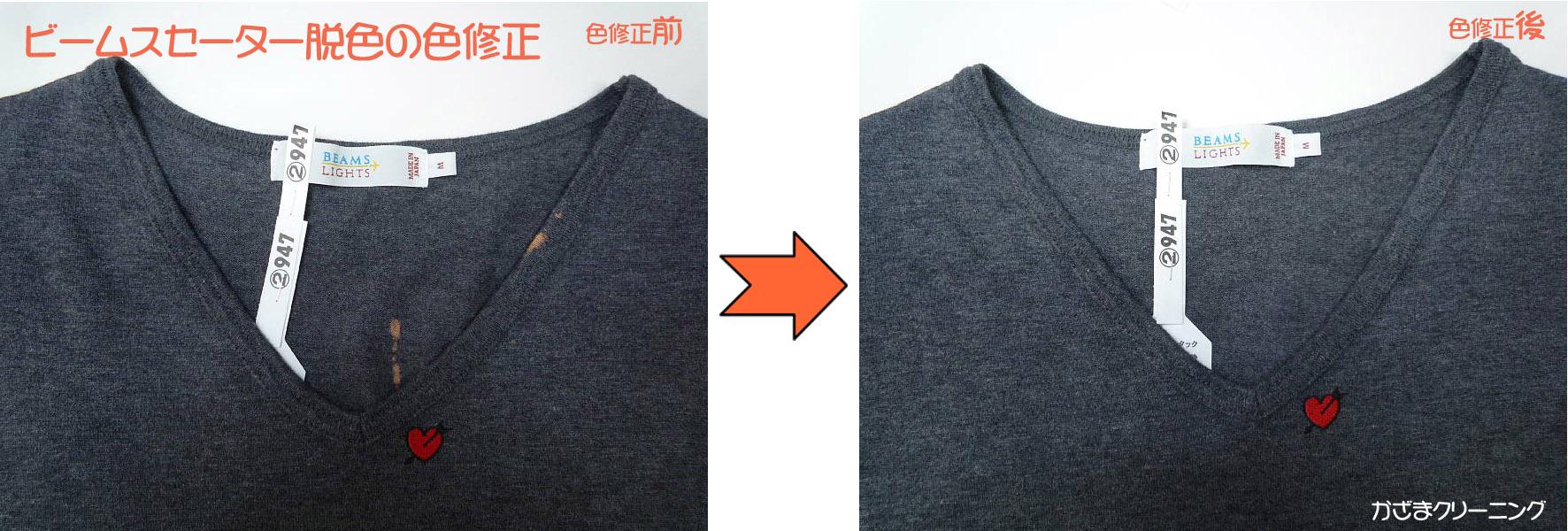 ビームスセーター塩素脱色の色修正